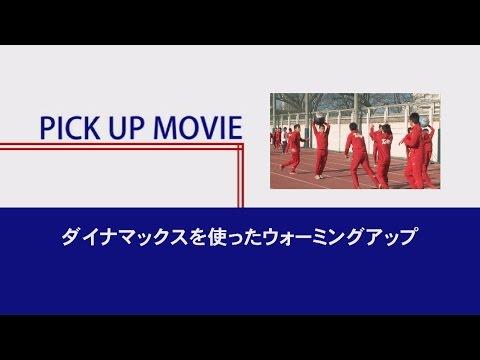 【インターハイ常連校】東京高校短距離陣のウォーミングアップ方法
