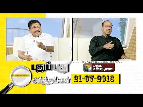 Puthu-Puthu-Arthangal--21-07-2016-Puthiyathalaimurai-TV