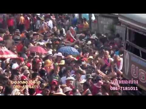 ยองบ่าง - บันทึกวิดีโอ 089-611-4411 facebook/มองกล้อง วิดีโอ รถแห่ยองบ่าง 081-718-1011 facebook/รถแห่ยองบ่าง ชัยภูมิ.