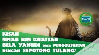 Video Kisah Umar Bin Khattab Bela Yahudi dari Penggusuran dengan Sepotong Tulang! MP3, 3GP, MP4, WEBM, AVI, FLV Maret 2019