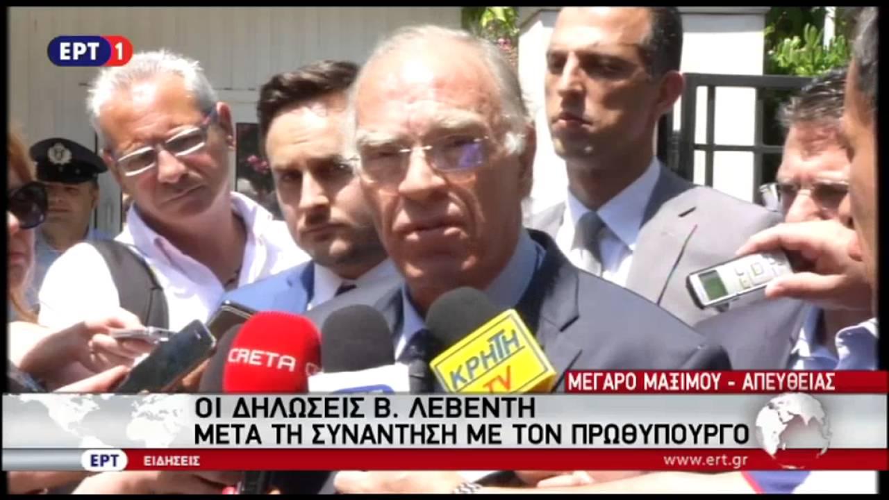 Δηλώσεις του Β. Λεβέντη μετά τη συνάντηση με τον Αλ. Τσίπρα