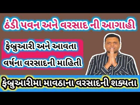 ઠંડી પવન અને વરસાદની આગાહી પરેશ ગોસ્વામી = Pavan Ane Varsad Ni Aagahi Paresh Goswami Weather TV