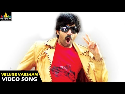Video Neninthe Songs | Veluge Varsham Video Song | Ravi Teja, Siya | Sri Balaji Video download in MP3, 3GP, MP4, WEBM, AVI, FLV January 2017