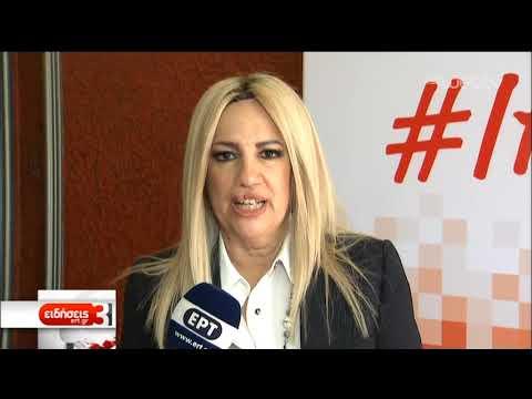 Φ.Γεννηματά:Απαιτούνται μέτρα για να σταματήσει η Άγκυρα να παραβιάζει το διεθνές δίκαιο  20/6/19