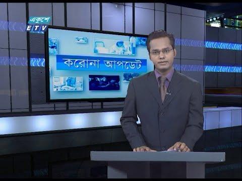 Coronavirus Special Bulletin || 04 PM || 01 April 2020 || ETV News