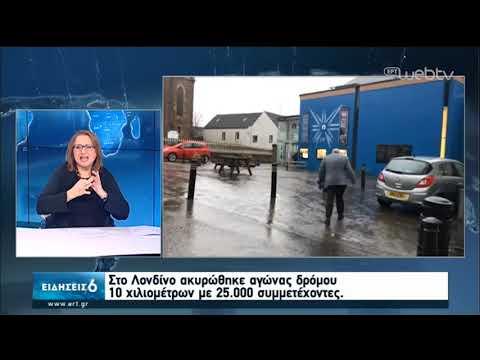 Βρετανία-καταιγίδα Κιάρα: Ριπές 130 χλμ..ώρα- Προβλήματα στις συγκοινωνίες | 09/02/2020 | ΕΡΤ
