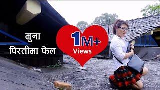 Piratima Fail HD - Muna Thapa Magar and Ramji Khand featuring Parbati Rai