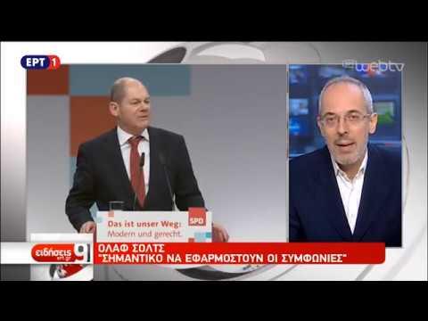 Στο προσκήνιο οι διαβουλεύσεις ενόψει Eurogroup για το θέμα των συντάξεων | 12/11/18 | ΕΡΤ