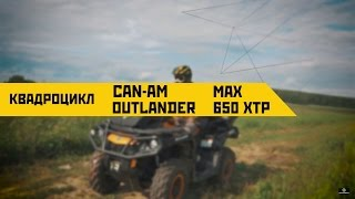 10. Краткое знакомство с BRP Outlander 650 MAX XT-P