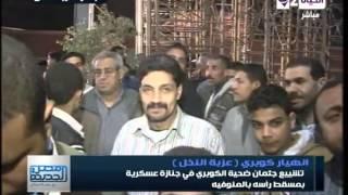 مصر الجديدة - مباشرة من عزبة النخل .. تشييع جثمان ضحية الكوبرى بمسقط رأسة بالمنوفية