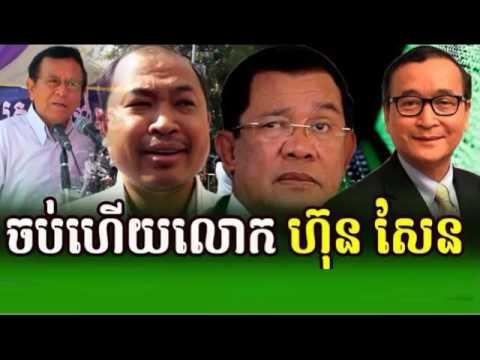 Cambodia News Today: RFI Radio France International Khmer Night Wednesday 06/28/2017