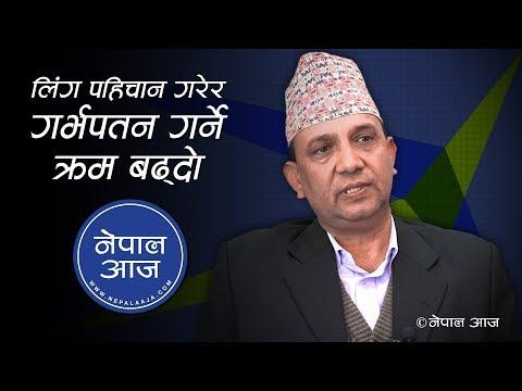 (वैधानिकतापछि गर्भपतनमा व्यापक विकृति | Tulsi Ram Bhandari | Nepal Aaja - Duration: 49 minutes.)