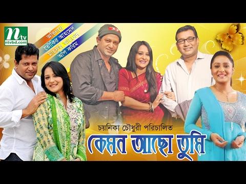 Popular Bangla Natok - কেমন আছো তুমি l Aupee Karim, Mahfuz, Tauquir By Chayanika Chowdhury