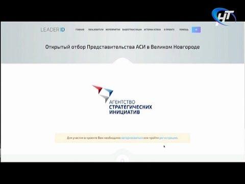 Новгородское представительство АСИ набирает сотрудников