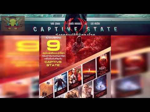 ย้อนรอย 9 หนังเอเลียนบุกโลก ก่อนเป้าหมายบัญชาโลกครั้งเข้มข้นที่สุดใน CAPTIVE STATE