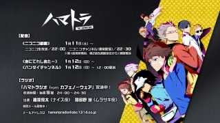 Hamatora Trailer JP