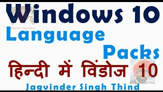 Language pack for windows 10 in Hindi