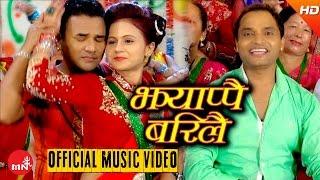 Jhyappai Barilai - Pashupati Sharma and Anita Chalaune