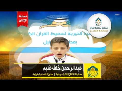 مسابقة الإتقان 2 ll الطالب عبدالرحمن خلف. 5 أجزاء