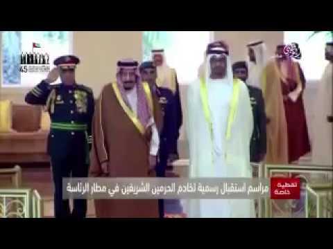 استقبال خادم الحرمين الشريفين في ابو ظبي