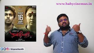 Video Naachiyaar review by prashanth MP3, 3GP, MP4, WEBM, AVI, FLV Maret 2018