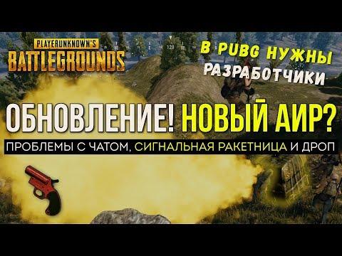 ОБНОВЛЕНИЕ PUBG - СИГНАЛЬНАЯ РАКЕТНИЦА / PLAYERUNKNOWN'S BATTLEGROUNDS ( 13.03.2018 ) (видео)