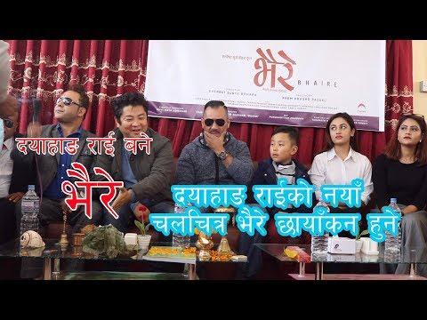 (BHAIRE || New Nepali Movie || नायक दयाहाङ राई 'भैरे'...- 31 mins.)