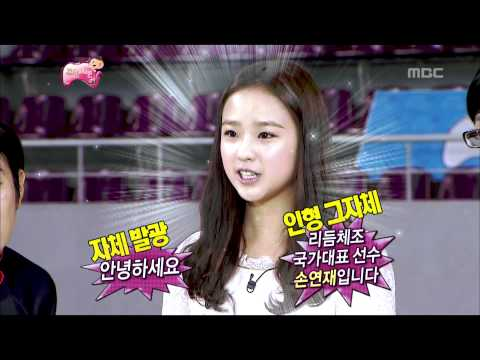 Infinite Challenge, Son Yeon-jae #02, 손연재 20120922 (видео)
