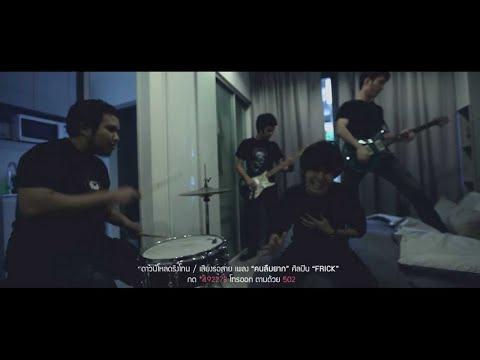 [MV] Frick - คนลืมยาก (official mv)