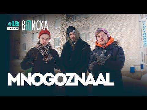 Вписка с Mnogoznaal в Печоре