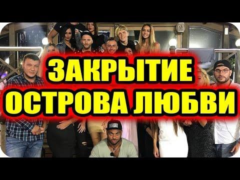 ДОМ 2 СВЕЖИЕ НОВОСТИ раньше эфира 28 июня 2018 (28.06.2018) - DomaVideo.Ru
