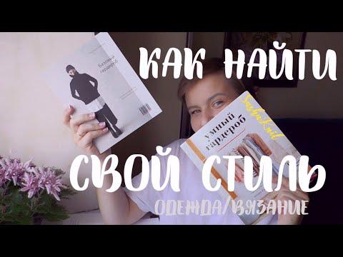 ПОИСК ИНДИВИДУАЛЬНОГО СТИЛЯ: полезные сайты;блоги; книги - DomaVideo.Ru