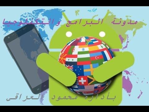 الترجمة الفرورية بدون نت يعمل بنضام Android وApple