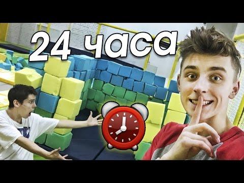 НОЧЬ в закрытой БАТУТНОЙ АРЕНЕ ! 24 hour trampoline park (видео)
