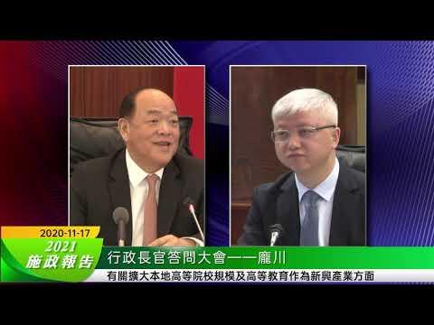 20201117 行政長官答問大會龐川關注 ...