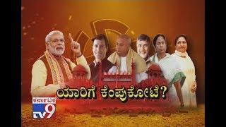 Video Yaarige Kempu Kote: Who Will Be Next PM?, Congress Open To Mamata Banerjee, Mayawati As PM In 2019 MP3, 3GP, MP4, WEBM, AVI, FLV Desember 2018