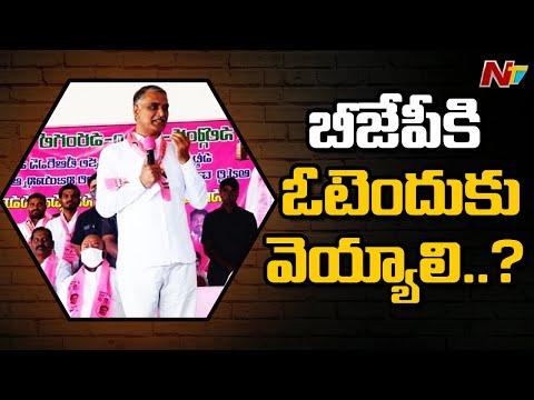 Minister Harish Rao Slams BJP | Harish Rao Fires On BJP