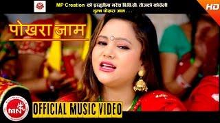 Pokhara Jaam Ghumna | Purnakala BC & Naresh BBC
