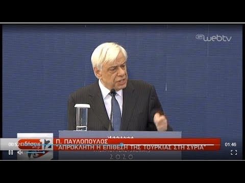 Παυλόπουλος: Απρόκλητη η επίθεση της Τουρκίας στη Συρία | 16/10/2019 | ΕΡΤ