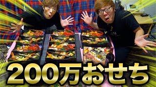 Video 【超高級】家族に200万円のおせちをごちそうしたらヤバすぎたw【親孝行】 MP3, 3GP, MP4, WEBM, AVI, FLV Mei 2018