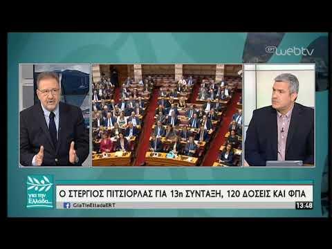 Ο Στέργιος Πιτσιόρλας στον Σπύρο Χαριτάτο  | 15/05/2019 | ΕΡΤ