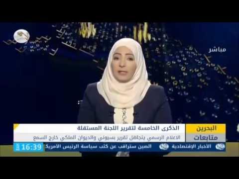 متابعات: تقرير بسيوني يلاحق النظام رغم مرور 5 سنوات والمجتمع الدولي يطالبه بالبعد عن الشكليات