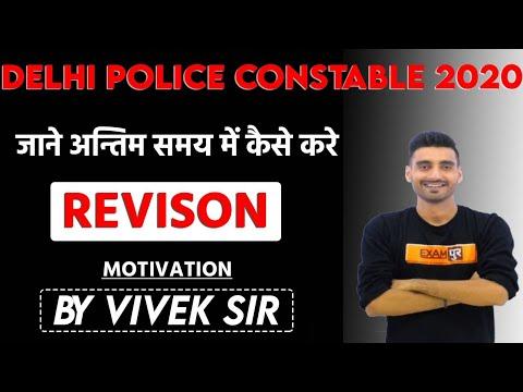 Delhi police constable 2020ll जाने अन्तिम समय में कैसे करे Revison।। Motivation by Vivek sir