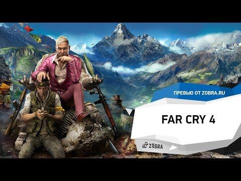 Far Cry 4 предварительный обзор от Zobra.ru