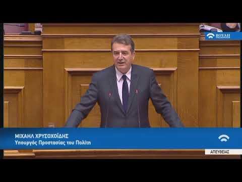 Μ.Χρυσοχοΐδης(Υπουργός Προστασίας του Πολίτη)(Προϋπολογισμός 2020)(17/12/2019)
