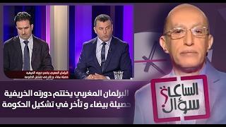 سؤال الساعة : البرلمان المغربي يختتم دورته الخريفية...حصيلة بيضاء و تأخر في تشكيل الحكومة