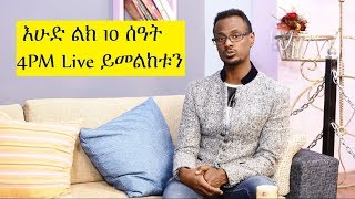 Ethiopia :Qin Leboch (ቅን ልቦች) Tv show Ep 15 Part 1