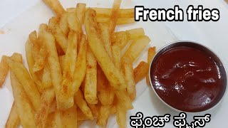 french fries recipes in kannada/homemade french fries/Homemade perfect french fries recipe