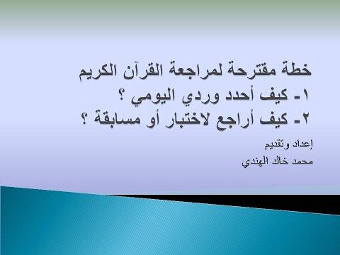 خطة مقترحة لمراجعة القرآن الكريم
