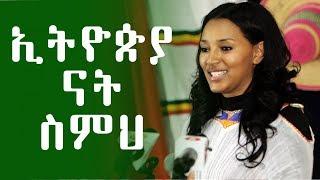 "Ethiopia: ""ኢትዮጵያ ናት ስምህ"" ተዋናይት ባዩሽ ከበደ ሚጡ   Actress Bayush Kebede  "